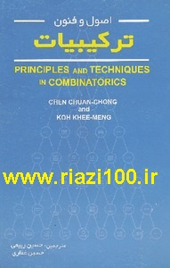 دانلود کتاب تکنیک ها و فنون ترکیبیات سطح بالا ویژه المپیاد و..